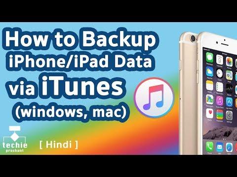 How to Backup iPhone/iPad Data via iTunes on Windows or Mac. HINDI