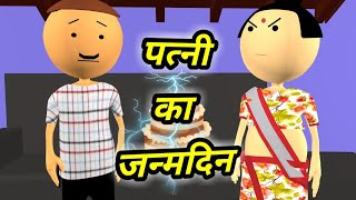 Download JOKE OF - PATNI KA JANAMDIN ( पत्नी का जन्मदिन ) - bolta comedy Video