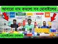 আবারো দাম কমলো 📱 সব মোবাইলের😱 ঈদের অবিশ্বাস্য অফার ⚡ All Smartphone Price Bangladesh | Imran Timran