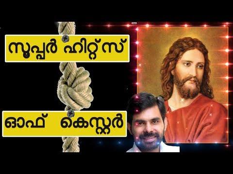 സൂപ്പർ ഹിറ്റ്സ് ഓഫ്  കെസ്റ്റർ # evergreen malayalam christian songs of kester