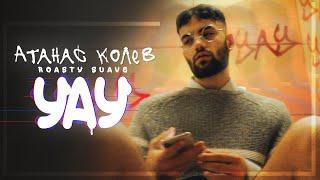 АТАНАС КОЛЕВ - УАУ [Official Video] prod. by ROASTY SUAVE