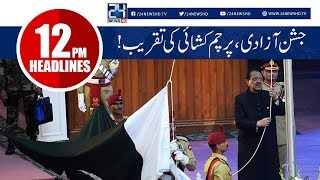 Flag Hoisting Ceremony Held at Jinnah Convention   News Headlines   12:00 PM   24 News HD