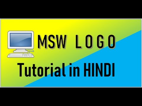 MSW LOGO Tutorial in Hindi : Part 1