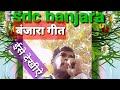 Download Banjara song MP3,3GP,MP4