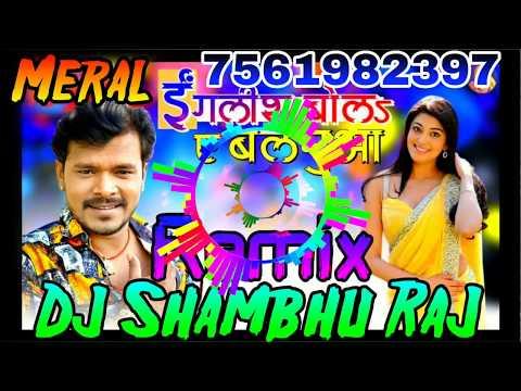 English Bole Sajanwa Dj Shashi Remix Song Download MP3, Video MP4
