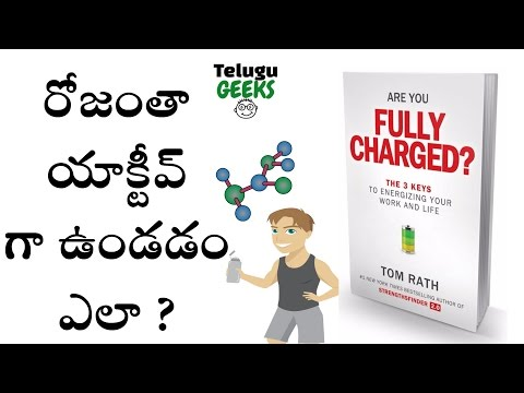 How to be active throughout the day ?(in telugu)|Are you fully charged? |Telugu Geeks