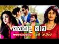 Mathakada Mawa ( මතකද මාව තාම ඔයාට ) - Madunka Nashali New Song    New Sinhala Songs    Aluth Sindu
