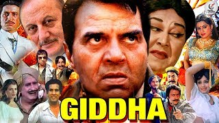 Giddha 1978 Punjabi Movie | Dharmendra Movie | Veerendra | Punjabi Movie | Music Studio Punjabi