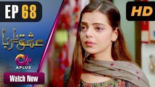 Ishq Ya Rabba - Episode 68 | Aplus Dramas | Bilal Qureshi, Srha Asghar, Fatima | Pakistani Drama