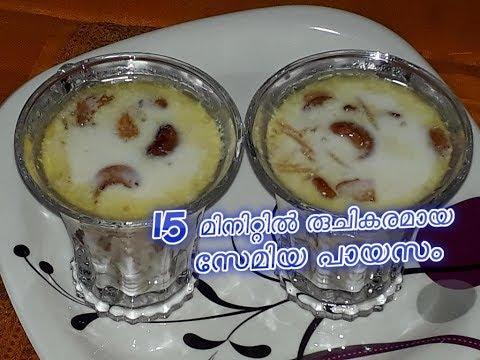 15 മിനിറ്റിൽ രുചികരമായ സേമിയ പായസം How to Make Tasty Semiya Payasam