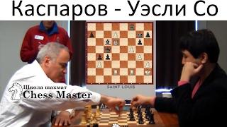 Шахматы. 53-летний Каспаров - 22-летний Уэсли Со, Ultimate Blitz 2016