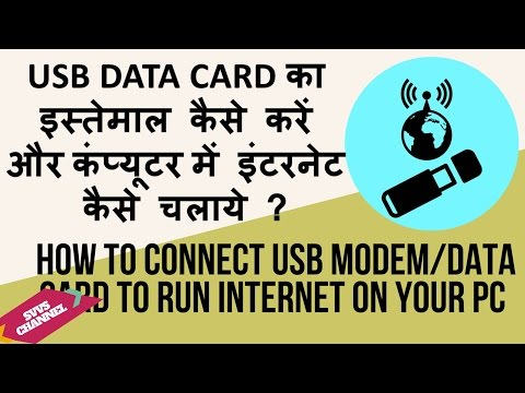 How to connect USB modem /data card to run internet on computer-Learn computer in Hindi