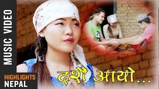 New Dashain Tihar Song 2018/2075 - AAYO DASHAIN | Mausam Bikram Shahi & Sita Baral