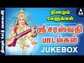Sri Saraswathi Jukebox Songs Of Saraswathi Tamil Devotional