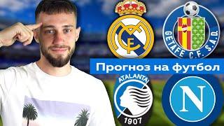 Аталанта - Наполи / Реал Мадрид - Хетафе / Прогноз на Футбол