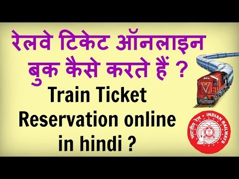 how to book train ticket online in hindi ?