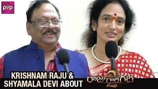 Krishnam Raju and Shyamala Devi Praise Raju Gari Gadhi 2 Movie | Nagarjuna | Samantha | Seerat