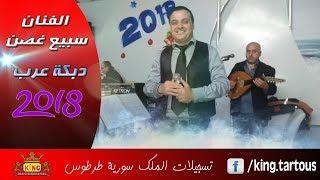 عرب عرب الفنان سبيع غصن 2018