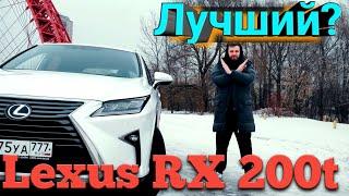 Почему Lexus RX ЛУЧШЕ чем BMW и Mercedes!?? // Отзыв владельца Лексус РХ 200t