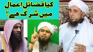 Kya Fazail-e-Aamal Mein Shirk Hain? Reply To Tauseef Ur Rehman & Engineer Ali By Mufti Tariq Masood