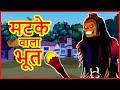 मटके वाला भूत   Hindi Cartoon Kahani Video Story for Children   हिन्दी कार्टून