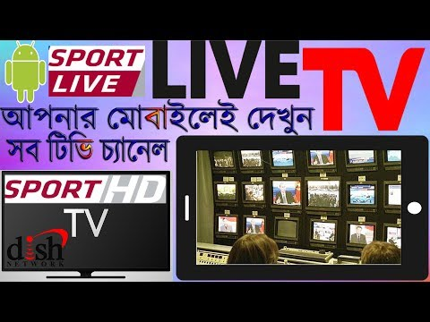 bd live tv how to watch live tv in android mobile