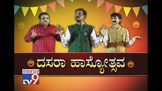 Dasara Hasyotsava: Comedy King Pranesh Comedy on the Occasion of Dussehra