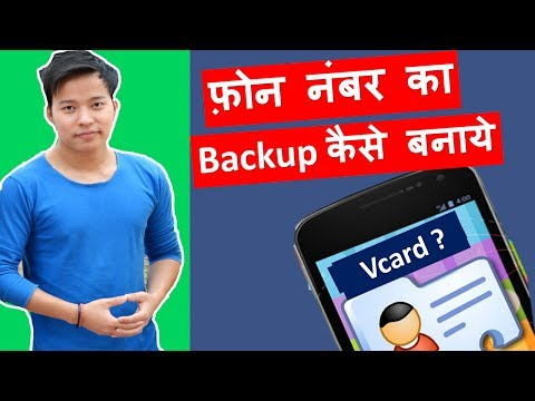 How to Backup Contacts | Import/Export Contacts using Vcard  on Android Moible | backup kaise banaye