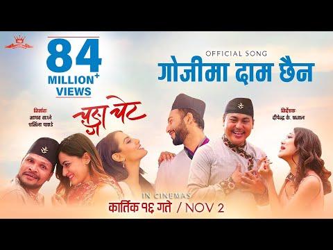 Xxx Mp4 Gojima Daam Chaina CHANGAA CHAIT Movie Song Priyanka Ayushman Paramita Rajan Raj Siwakoti 3gp Sex