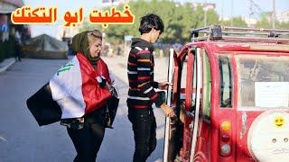 شاهد ابنيه متظاهره تخطب ابو التكتك كدام المتظاهرين شوفو رده فعله
