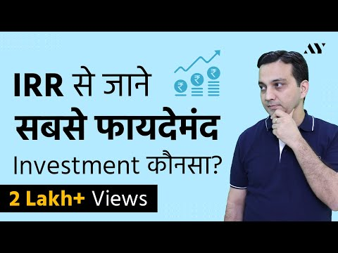 IRR (Internal Rate of Return) - Calculation & Concept in Hindi (2018)