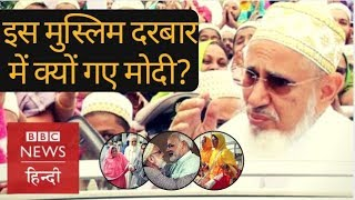 Who are Dawoodi Bohra Muslims and Mufaddal Saifuddin, whom PM Modi meet and greet  (BBC Hindi)