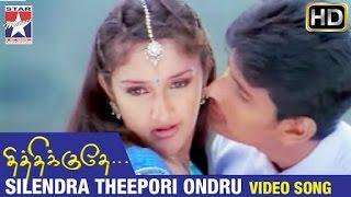 Thithikudhe Tamil Movie Songs HD | Silendra Theepori Ondru Video Song | Jeeva | Sridevi | Vidyasagar