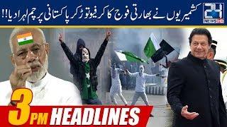 News Headlines | 3:00pm | 19 Aug 2019 | 24 News HD