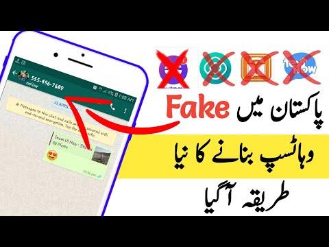 Fake WhatsApp number in Pakistan 2019 | Pakistan mea fake