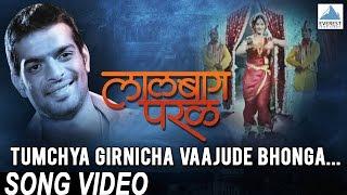 Tumchya Girnicha Vajude Bhonga - Lalbaug Parel Songs | Superhit Marathi Songs | Ankush Chaudhary