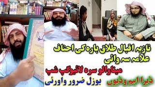 nazia iqbal talaq da bya rajo kole shi ahnaf pake sa wayi Pashto bayan by shaikh Ezatullah