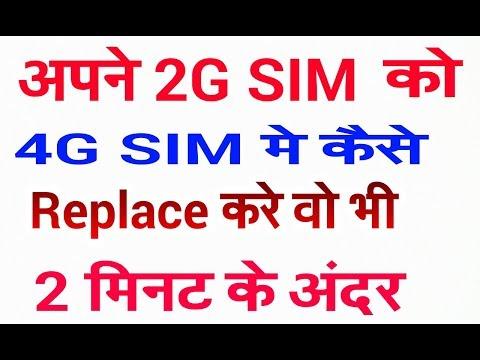 अपने 2G SIM को 4G SIM मे कैसे Replace करे वो भी 2 मिनट के अंदर