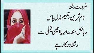 zaroorat rishta for pathani girl ,she live in peshawar detail in