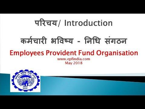 EPF- An Introduction in HINDI / ईपीएफ - हिंदी में  परिचय