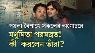 Celebrating Bengali New Year with actor Parambrata Chattopadhyay and Madhumita Sarkar