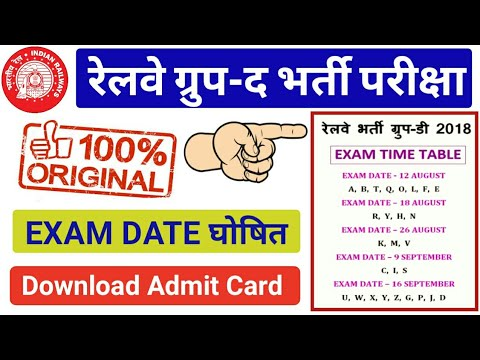 Railway GROUP- D Exam Date Announced. 100% Real News. Download E Admit Card. RRB Group-D Exam Date