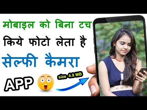 best selfie camera app for your android mobile [ Hindi ]