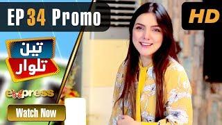 Pakistani Drama   Teen Talwar - Episode 34 Promo   Express TV Dramas   Sabahat, Barkat, Uzmi