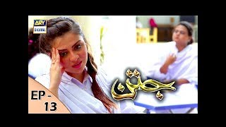 Jatan Episode 13 - 22nd November 2017 - ARY Digital Drama