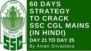 60 Days Study Plan for SSC CGL Mains (Hindi) - Day 21 to Day 25 By Aman Srivastava