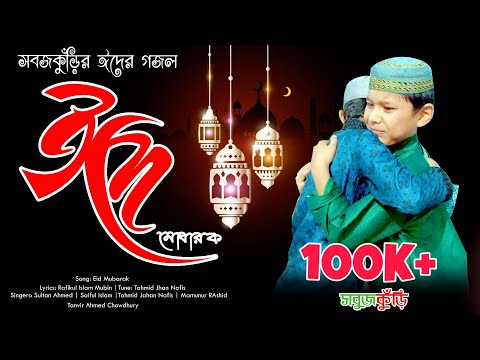 Xxx Mp4 ঈদের নতুন গজল ২০১৯ ঈদ মোবারক Eid New Gojol 2019 Eid Mubarak Eid Song 2019 Sobujkuri 3gp Sex