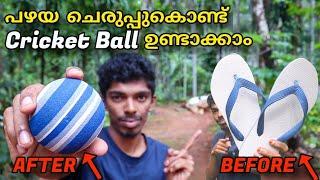 പഴയ ചെരുപ്പുകൊണ്ട് ക്രിക്കറ്റ് ബോൾ ഉണ്ടാക്കാം | How to make perfect Cricket Ball with old chapel