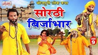 सोरठी बिर्जाभार (भाग-9) | Bhojpuri Nautanki | Bhojpuri Lokkatha | Nautanki Nach Programme