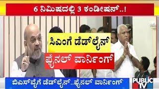 ಸಿಎಂ ಯಡಿಯೂರಪ್ಪಗೆ ಅಮಿತ್ ಶಾ ಹಾಕಿದ ಕಂಡೀಷನ್ಗಳು ಏನು..?   CM Yeddyurappa   Amit Shah